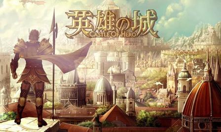 英雄の城1.jpg