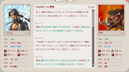 sengoku-seven3.JPG