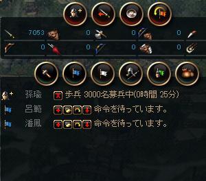 senryakusangokusi3.JPG