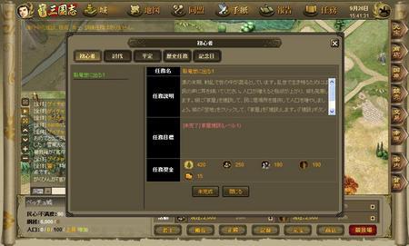 websangoku1.JPG